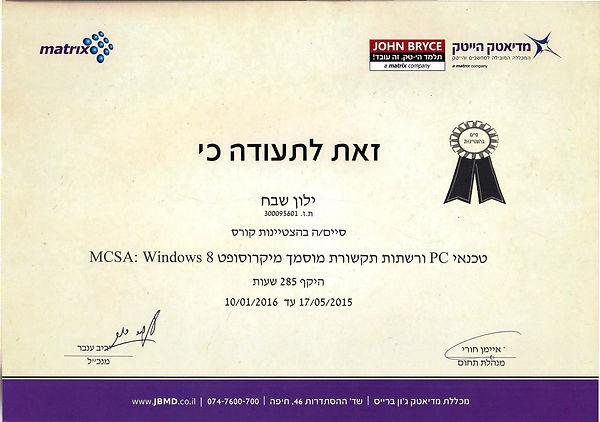 תעודת סיום לימודי טכנאי מחשבים