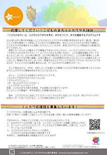 200809_ミニカワしんぶん! 8月号!(裏面).jpg