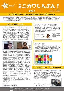 200912_ミニカワしんぶん! 第2号!.jpg