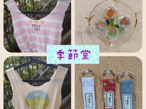 10/17 ミニカワオンラインショップOPEN!!