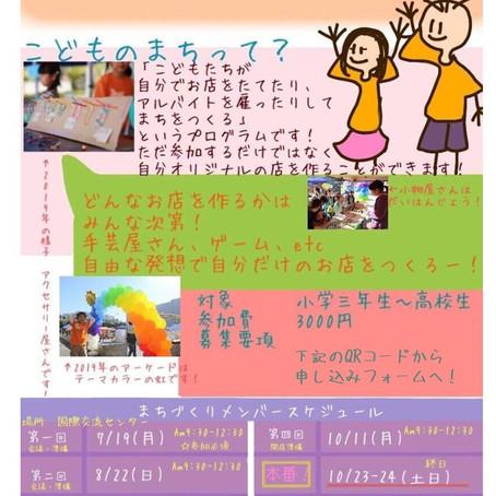 ミニカワサキ2021 オーナー募集スタート!!