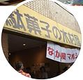 駄菓子の木村屋.png