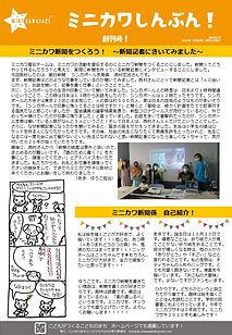 200809_ミニカワしんぶん! 8月号!.jpg