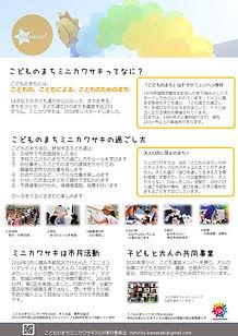 200912_ミニカワしんぶん! 第2号裏面.jpg