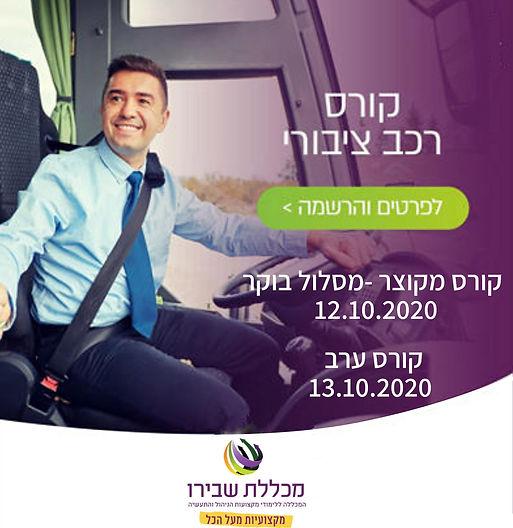 קורס רכב ציבורי חדש 20.10.2020.jpg