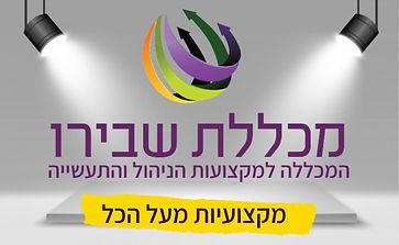 Logo מכללת שבירו.jpg