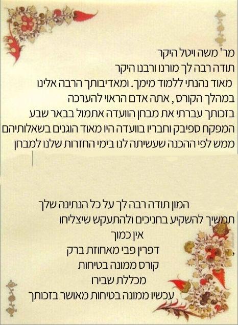 מכתב למשה ויטל.jpg