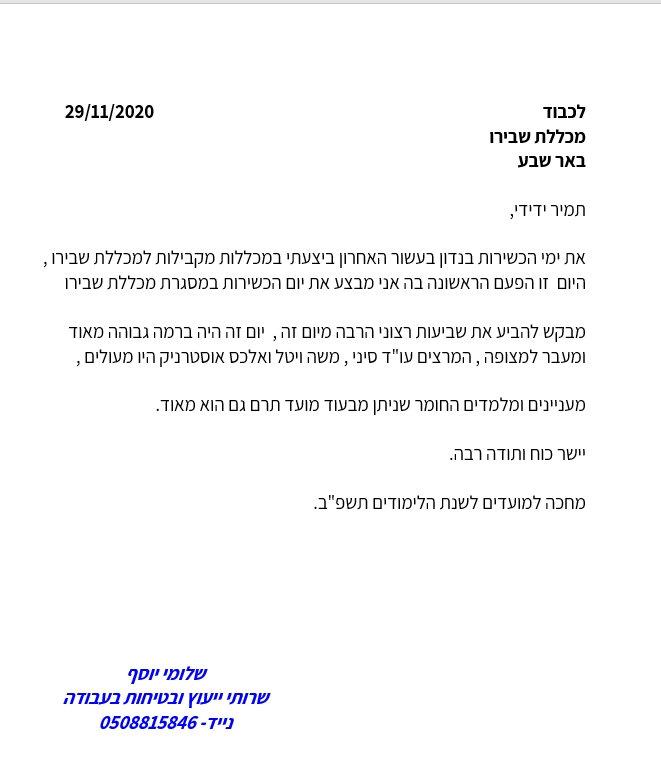 מכתב שלומי יוסף.jpg