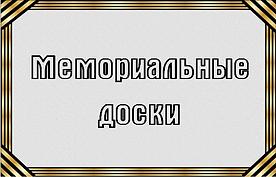 Мемориальные доски.png