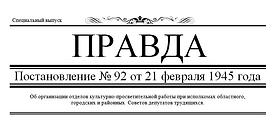 Постановление2.png
