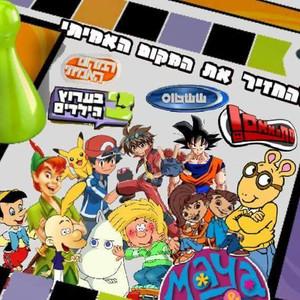 להזיל דמעה - הסדרות הישנות של ערוץ הילדים