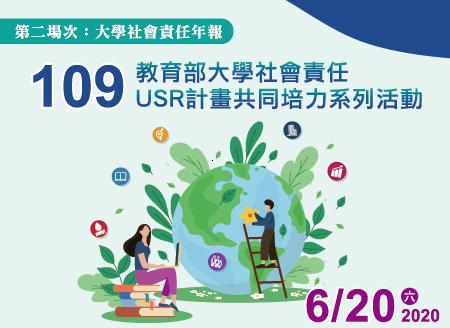 109年度USR共培課程活動第二場次—大學社會責任年報