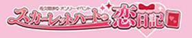 アイドルマスターシンデレラガールズ 佐久間まゆ ONLY【スカーレットハートの恋日記】