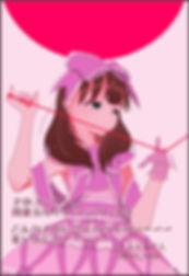 いもぐるてんさん応援絵_20-0201.jpg