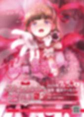 まゆオンリーフライヤー200322.jpg