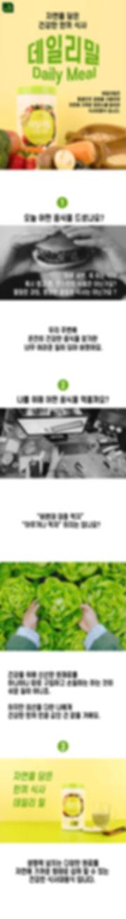 01_데일리밀_20200217.jpg