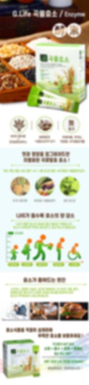 곡물효소-20200113-수정.jpg
