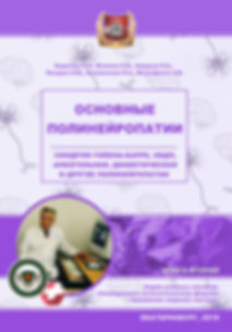 Ошурков - Полинейропатии.jpg