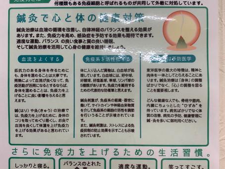 コロナウイルス感染予防の徹底