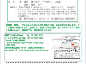 第1回不登校相談会のお知らせ[06/26更新]