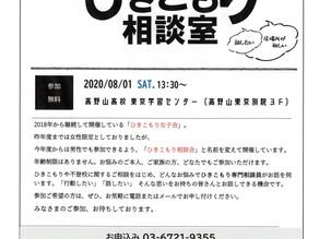 ひきこもり相談室のお知らせ[07/02更新]