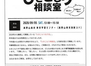 ひきこもり相談室のお知らせ[08/03更新]