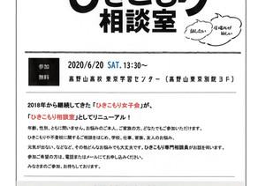 ひきこもり相談室のお知らせ[05/26更新]