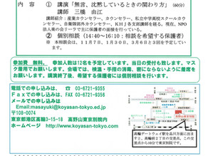 第2回不登校相談会のお知らせ[08/05更新]