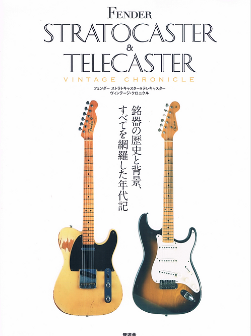 Fender Stratocaster & Telecaster Vintage Chronicle - SOLD