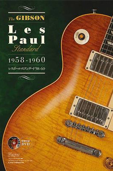Gibson Les Paul Sunburst 1958 - 1960 Player Japan Hardcover - SOLD