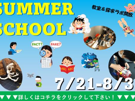 毎年恒例【夏特別企画】 & サマースクール2021