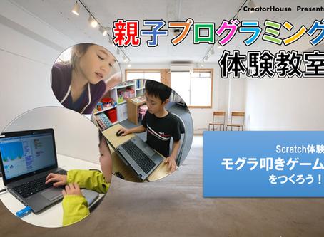 『親子プログラミング体験教室』開催しました!