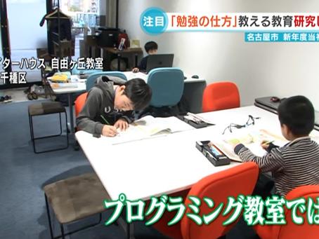 【テレビ放映】教室が紹介されました!