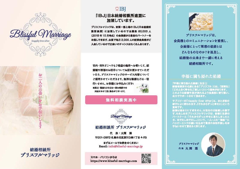 Pamphlet 3つ折りデザイン