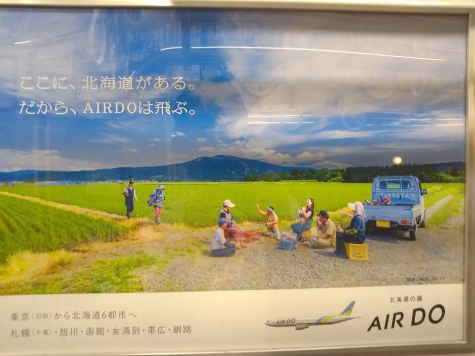 エアドゥのポスターになった田んぼのお米