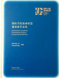 International Academic Printmaking Alliance Invitational Exhibition catalogue