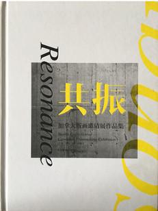 Resonance Catalogue