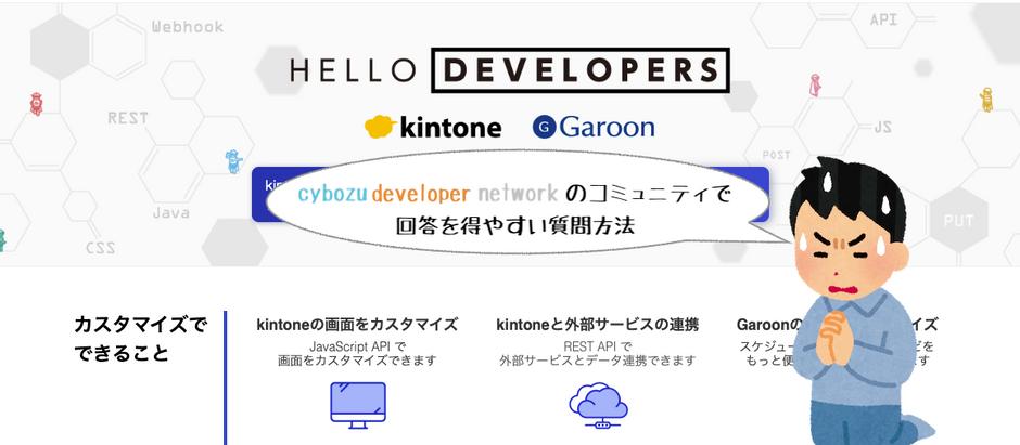 cybozu developer networkのコミュニティで回答を得やすい質問方法