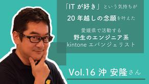 「ITが好き」という気持ちが20年越しの念願を叶えた愛媛県で活動する野生のエンジニア系kintoneエバンジェリスト