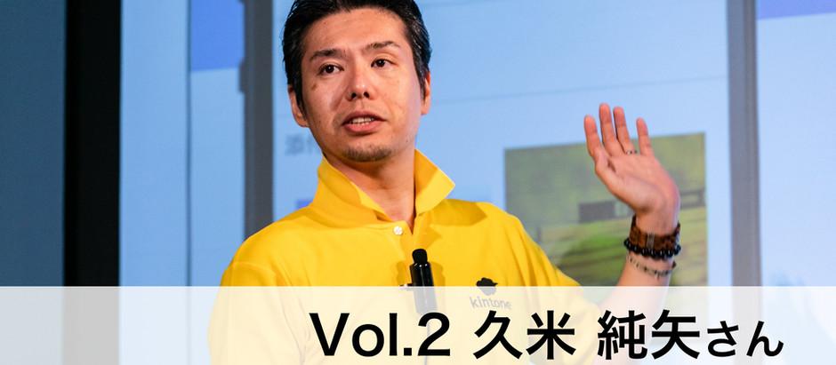 誰もが始めやすく、使い続けやすいkintoneにするための支援を福岡からーーkintone Café 福岡にかける想い
