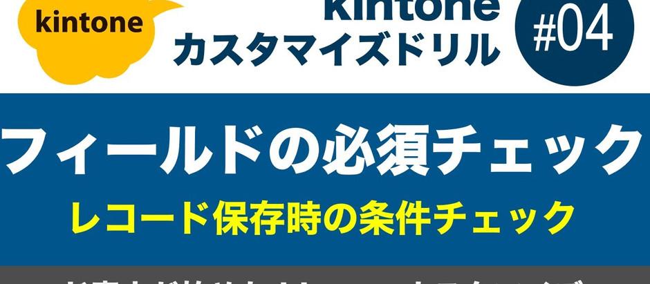 kintoneカスタマイズドリル(ドシキンカスドリル#04)フィールドの必須チェック〜レコード保存時の条件チェック