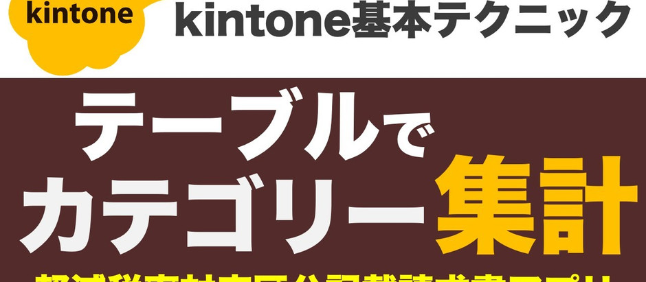 kinotneのテーブルでカテゴリー集計(標準機能)〜消費税軽減税率対応もバッチリ!