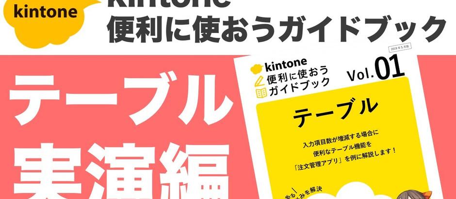 【テーブル】実演!kintone便利に使おうガイドブック
