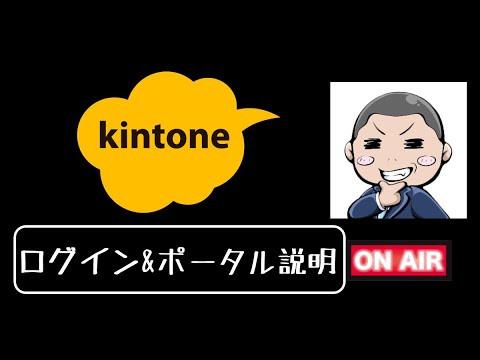 kintone契約した、ログイン画面?ポータル画面?