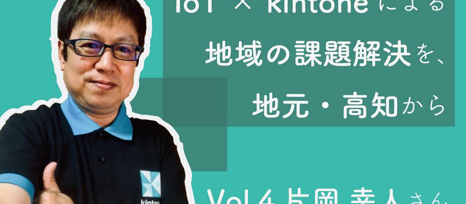 IoT × kintoneによる地域の課題解決を、地元・高知から