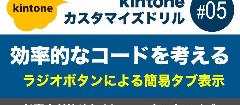 kintoneカスタマイズドリル(ドシキンカスドリル#05)ちょっと効率的なコードを考える〜ラジオボタンによる簡易タブ表示