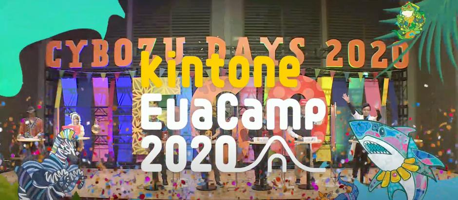 kintone エバンジェリストが大集結!「kintone EvaCamp 2020」開催レポート 後編
