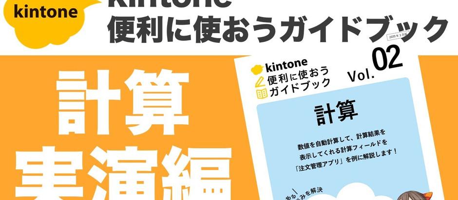 【計算】実演!kintone便利に使おうガイドブック