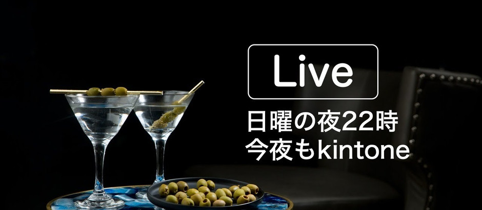 日曜の夜22時、今夜もkintone(ライブ配信)