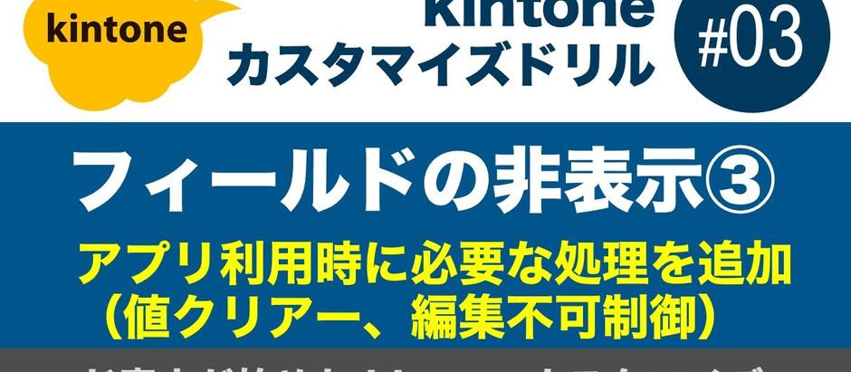 kintoneカスタマイズドリル(ドシキンカスドリル#03)フィールドの非表示③〜アプリ利用時に必要な処理を追加(値クリアー、編集不可制御)